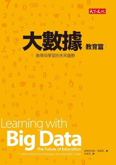 大數據:教育篇