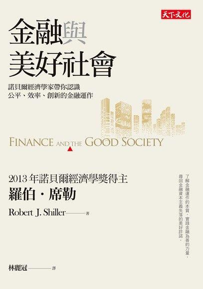 金融與美好社會:諾貝爾經濟學家帶你認識公平、效率、創新的金融運作(軟精裝)