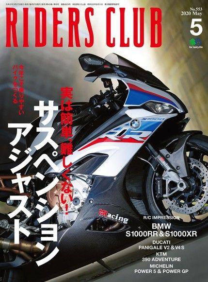 RIDERS CLUB 2020年5月號 No.553【日文版】