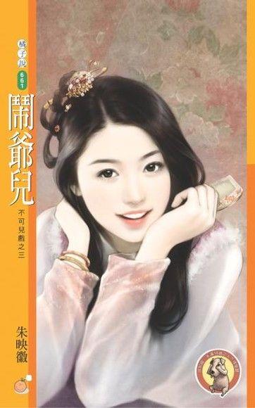 鬧爺兒【不可兒戲之三】(限)