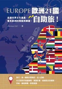 歐洲21國自助旅!走遍世界文化遺產,看見歐洲的頹廢與華麗
