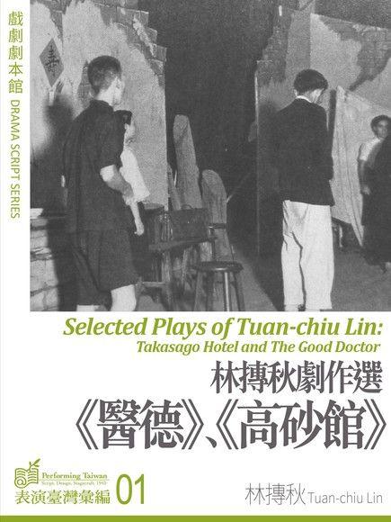 林摶秋劇作選:《醫德》、《高砂館》