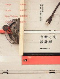 台灣之光設計師:10組揚名國際台灣新銳工業設計的故事