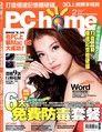 電腦家庭月刊 02月號/2012 第193期
