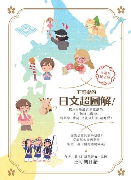 王可樂的日文超圖解!