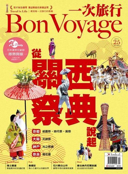 Bon Voyage一次旅行 04月號/2014 第25期