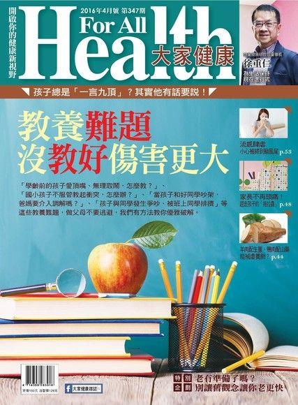 大家健康雜誌 04月號/2016 第347期