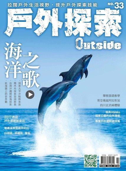 戶外探索Outside雙月刊 06-07月號/2017年 第33期