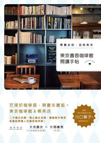 東京書香咖啡館閱讀手帖