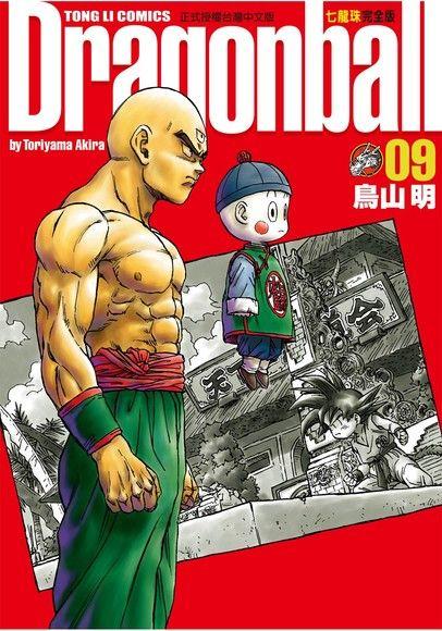 七龍珠完全版(9)