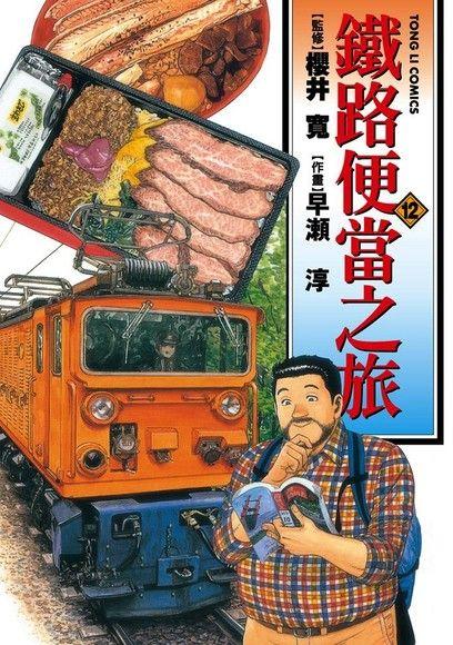 鐵路便當之旅 (12)