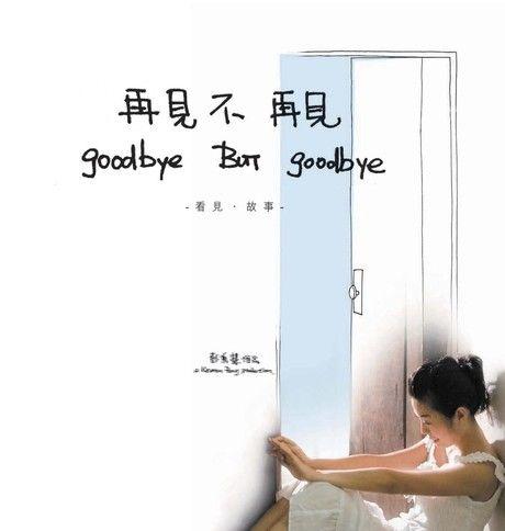 再見不再見 goodbye But goodbye