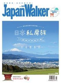 Japan WalKer Vol.23 6月號