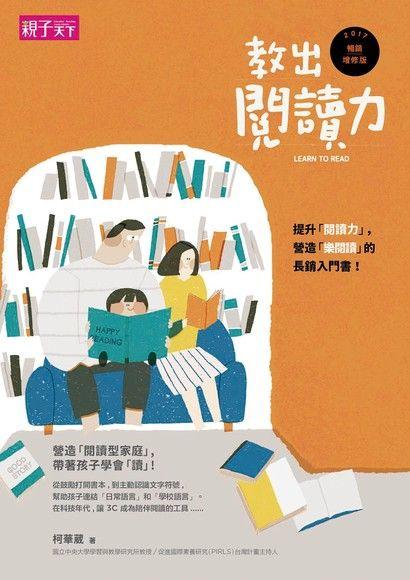 教出閱讀力(2017暢銷增修版)