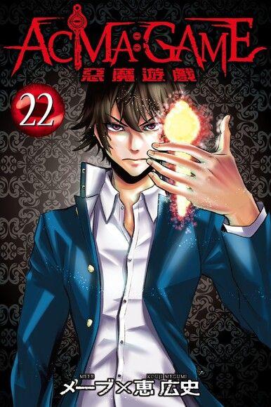 ACMA:GAME 惡魔遊戲 (22)