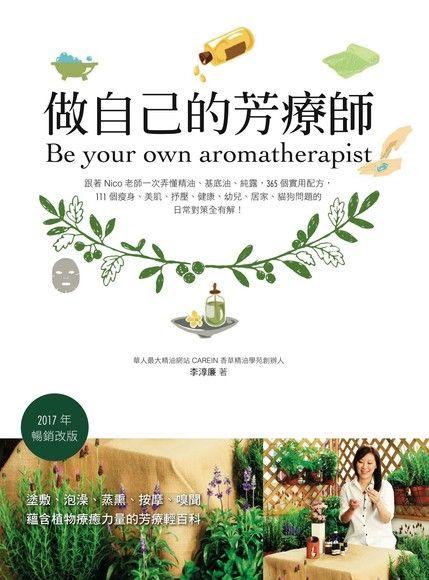 做自己的芳療師(2017年暢銷改版)