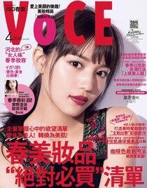 VoCE美妝時尚國際中文版 04月號/2018 第103期