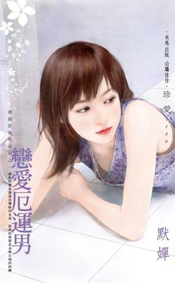 戀愛厄運男【總裁的無用弟弟之一】