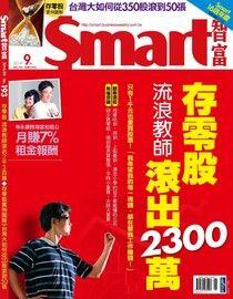 Smart 智富09月號/2014 第193期