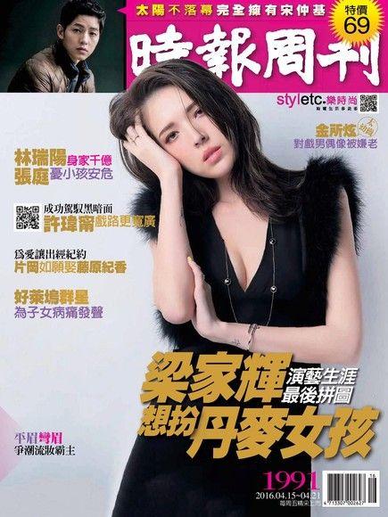 時報周刊 2016/04/15 第1991期 【娛樂時尚】