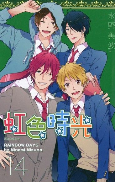 虹色時光(14)
