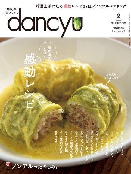 dancyu 2020年2月號 【日文版】