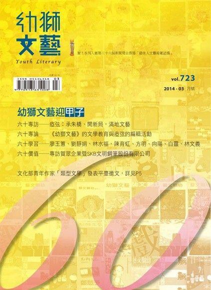 幼獅文藝2014.3月號 精選版