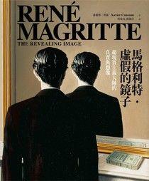 馬格利特.虛假的鏡子:超現實主義大師的真實與想像