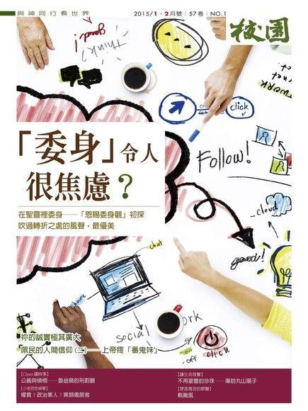 校園雜誌雙月刊2015年1、2月號:「委身」令人很焦慮?
