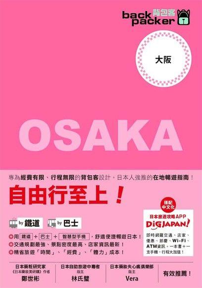 大阪 日本鐵道、巴士自由行