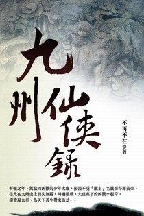 九州仙俠錄 卷一