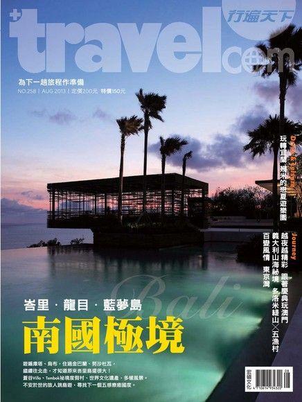 行遍天下旅遊雜誌 08月號/2013 第258期
