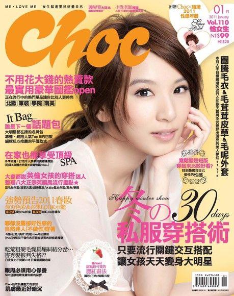 Choc 恰女生 1月號/2011 第110期