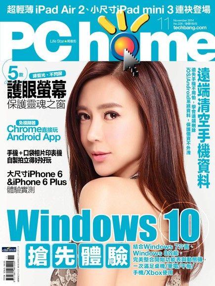 PC home 電腦家庭 11月號/2014 第226期
