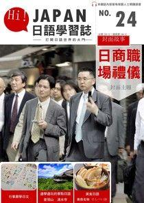 HI!JAPAN日語學習誌 07月號 2017 第24期