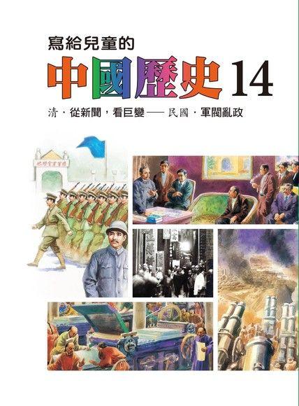 寫給兒童的中國歷史(第十四冊)