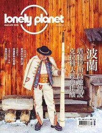Lonely Planet 孤獨星球雙月刊 03 04月號/2020 第79期