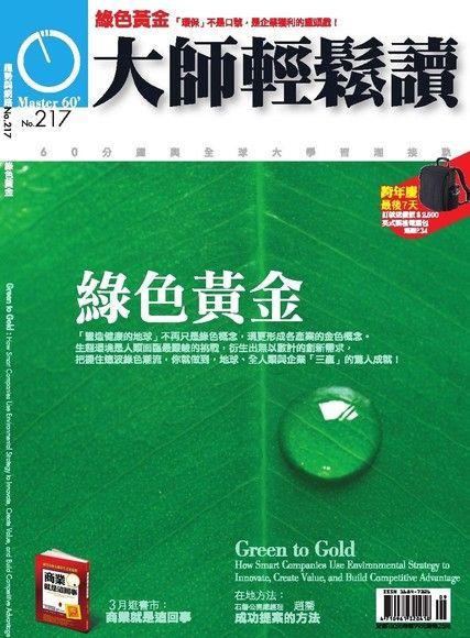 大師輕鬆讀217:綠色黃金