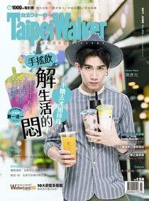 Taipei Walker 242期 6月號