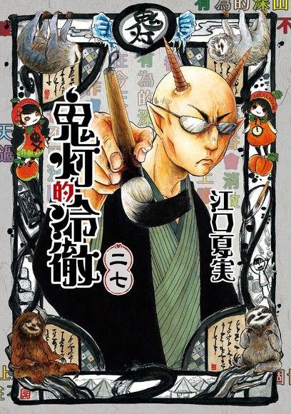 鬼灯的冷徹 (27)