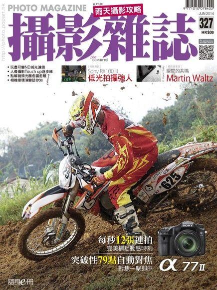 Photo Magazine攝影雜誌 06月號/2014 第327期