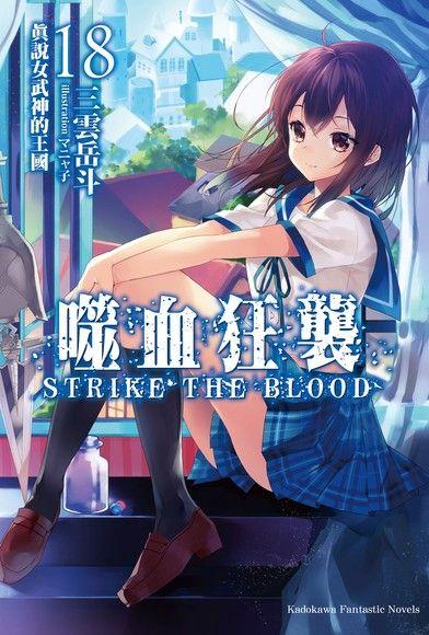 噬血狂襲 (18)(小說)