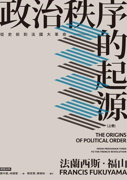 政治秩序的起源(上卷)(全新修訂校對版)