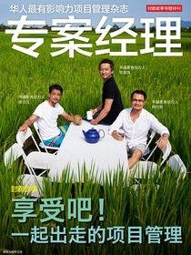 專案經理雜誌雙月刊 簡體版 10月號/2015 第23期