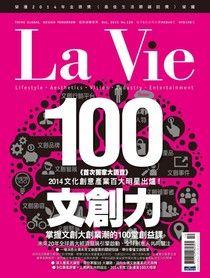 La Vie 10月號/2014 第126期