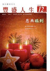 豐盛人生靈修月刊【繁體版】2019年12月號