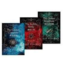黑暗元素三部曲套書(故事大師菲力普.普曼代表作 BBC影集原著)