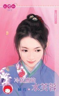 冷孤鷹的水芙蓉【出塞曲之三】(限)