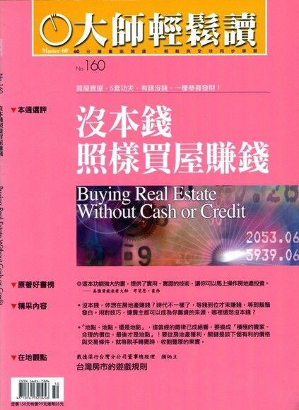 大師輕鬆讀160:沒本錢照樣買屋賺錢