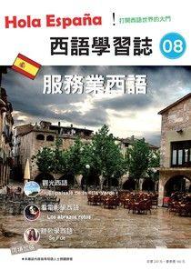Hola España 西語學習誌 第08期